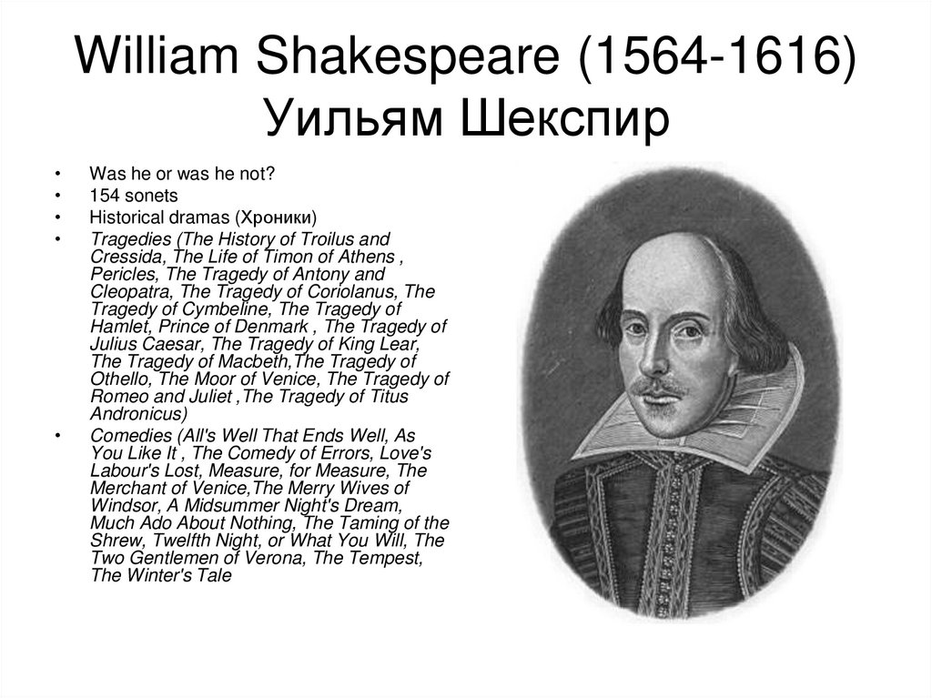 William Shakespeare (1564-1616) Уильям Шекспир