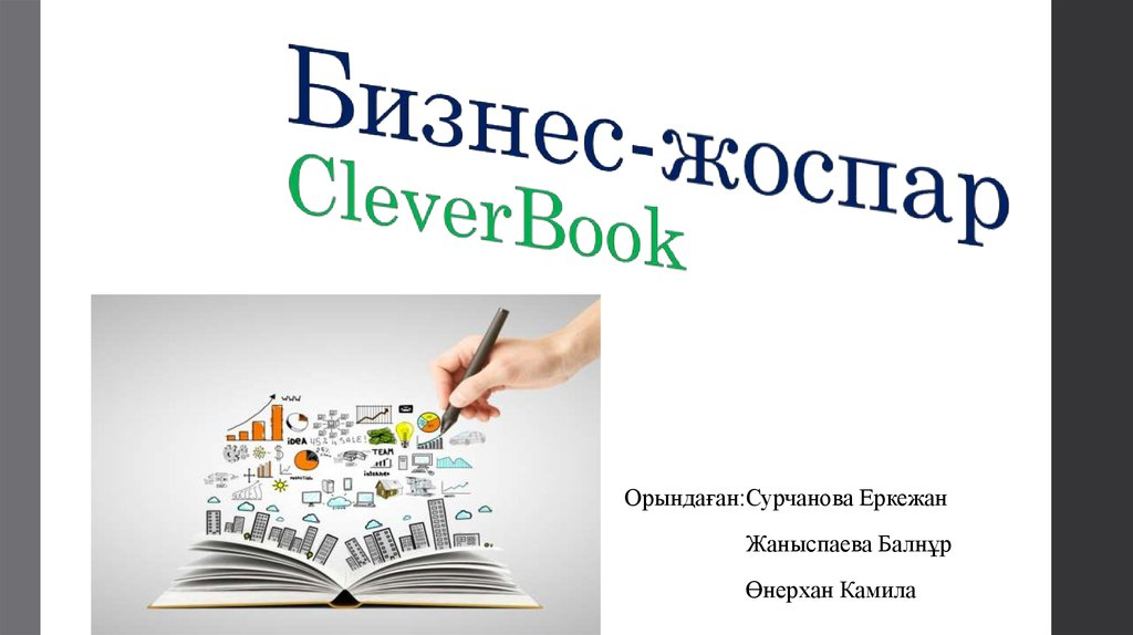 Бизнес-жоспар CleverBook