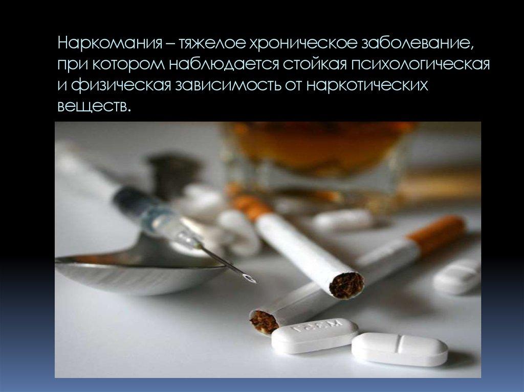 наркомания психологическая