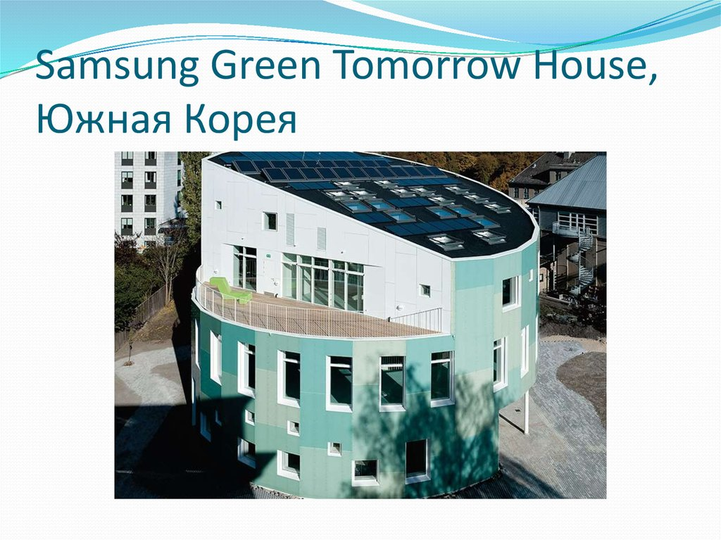 Samsung Green Tomorrow House, Южная Корея