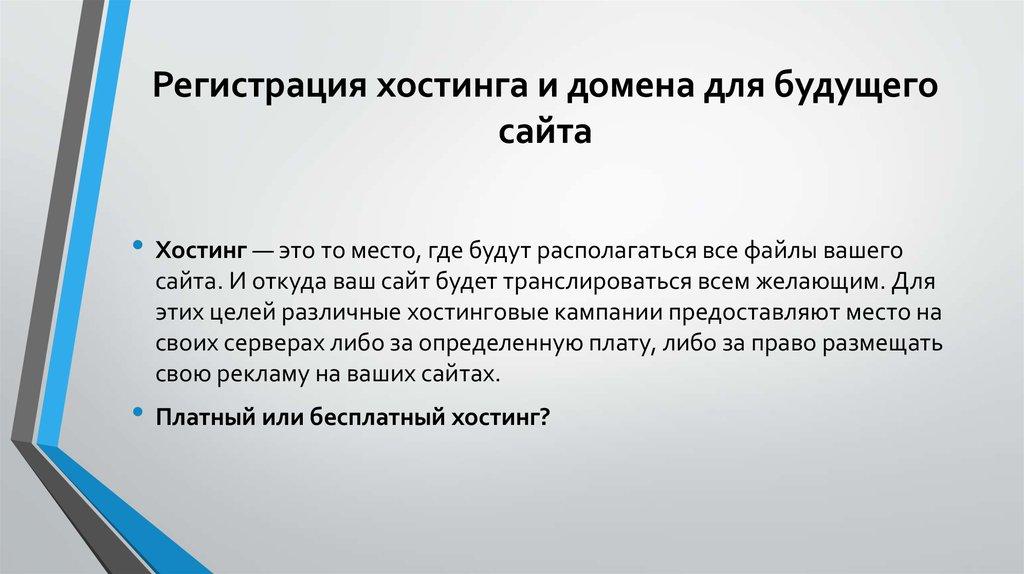 регистрация домена в росниирос