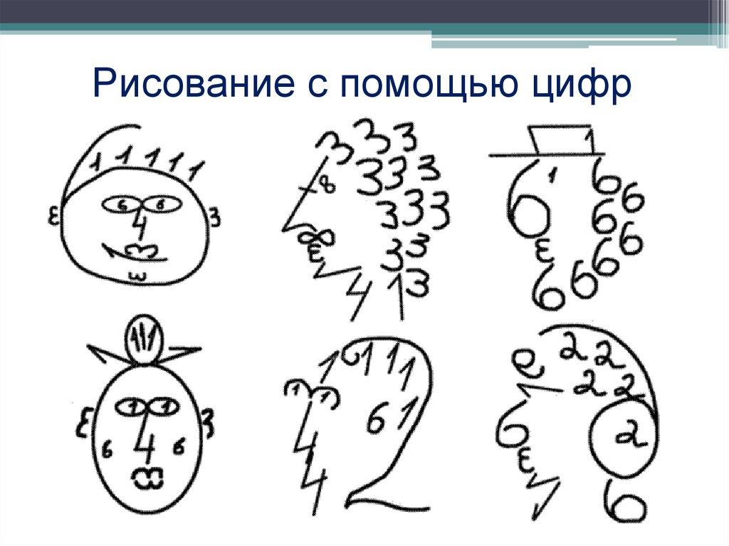рисование картинок из цифр описаны