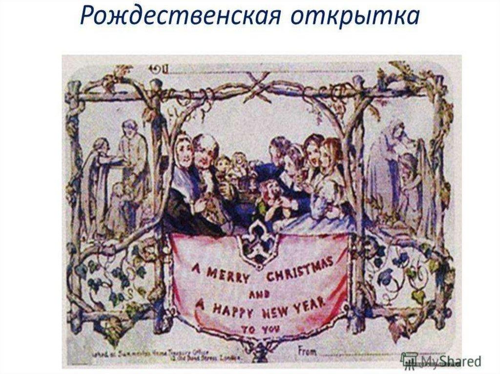 Первая открытка в великобритании, романтические открытки
