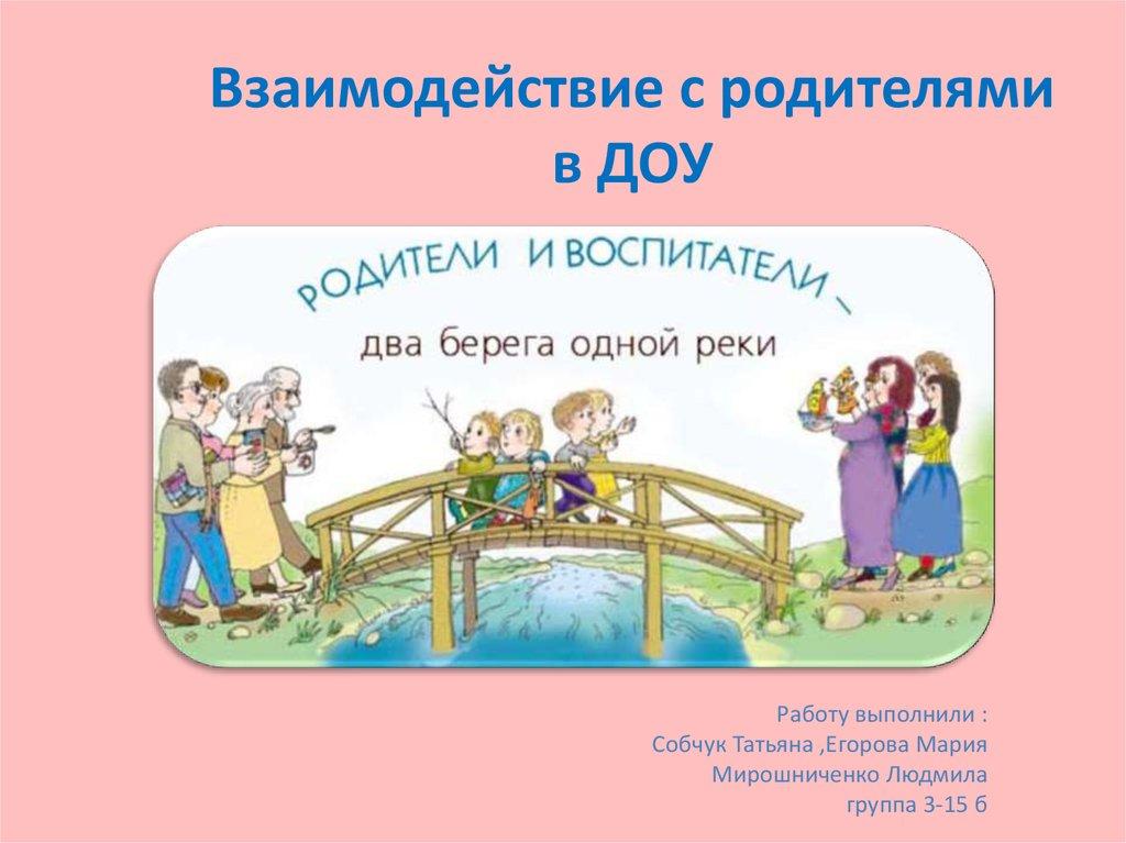 Девушка модель взаимодействия с родителями в работе доу общение по интернету для девушек работа