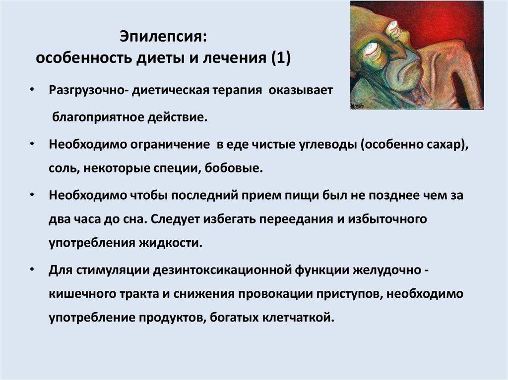 Кетогенная Диета При Эпилепсии У Детей.