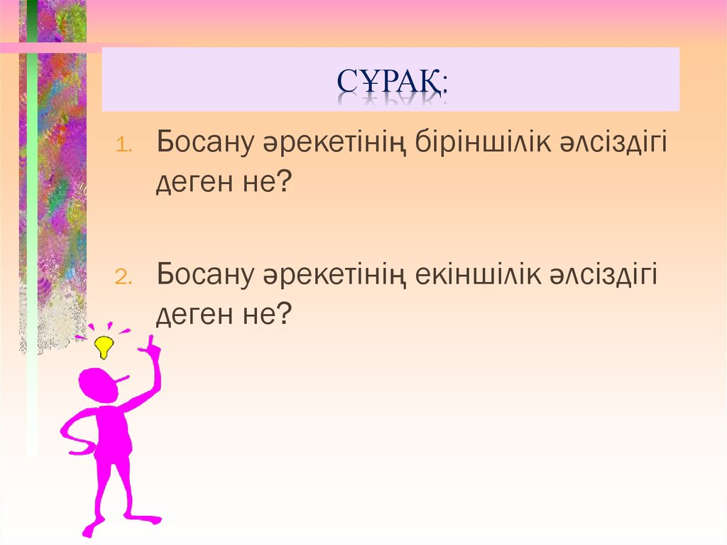 Сұрақ: