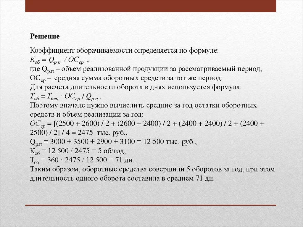 Решение задач по оборотным средствам предприятия задачи на аксиомы стереометрии с решениями 10 класс