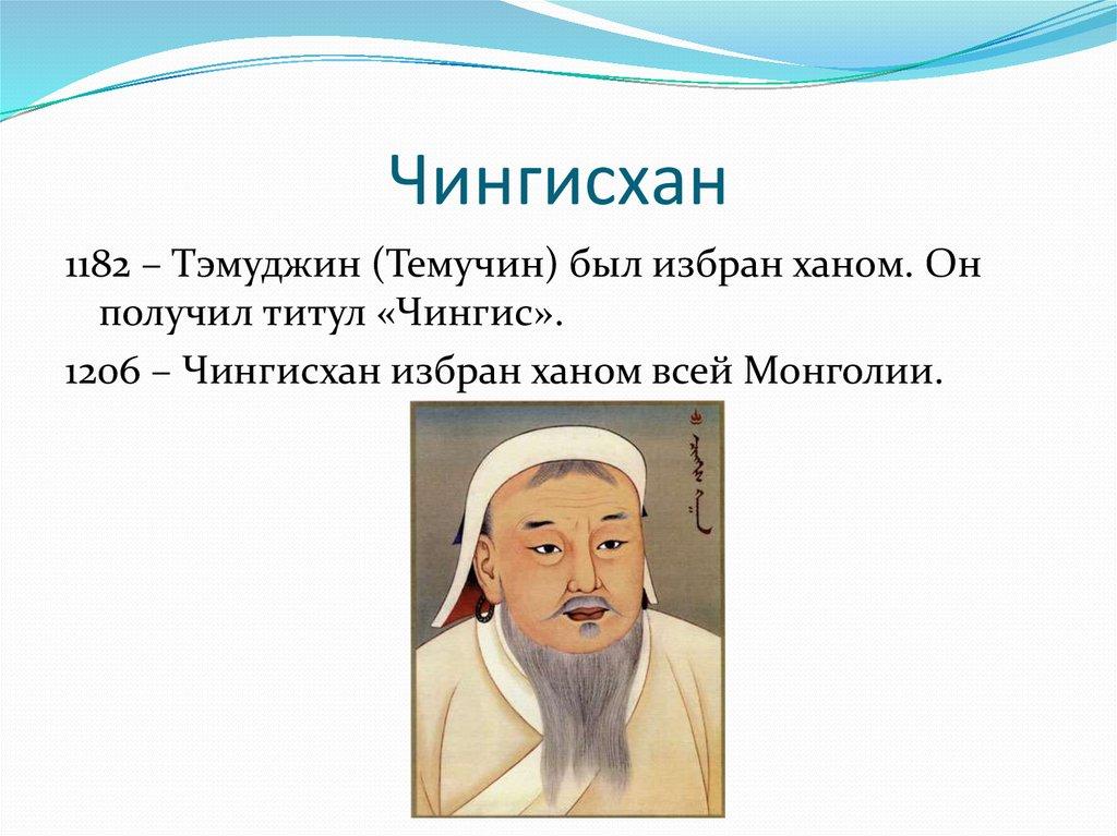 Чингисхан картинка из учебника
