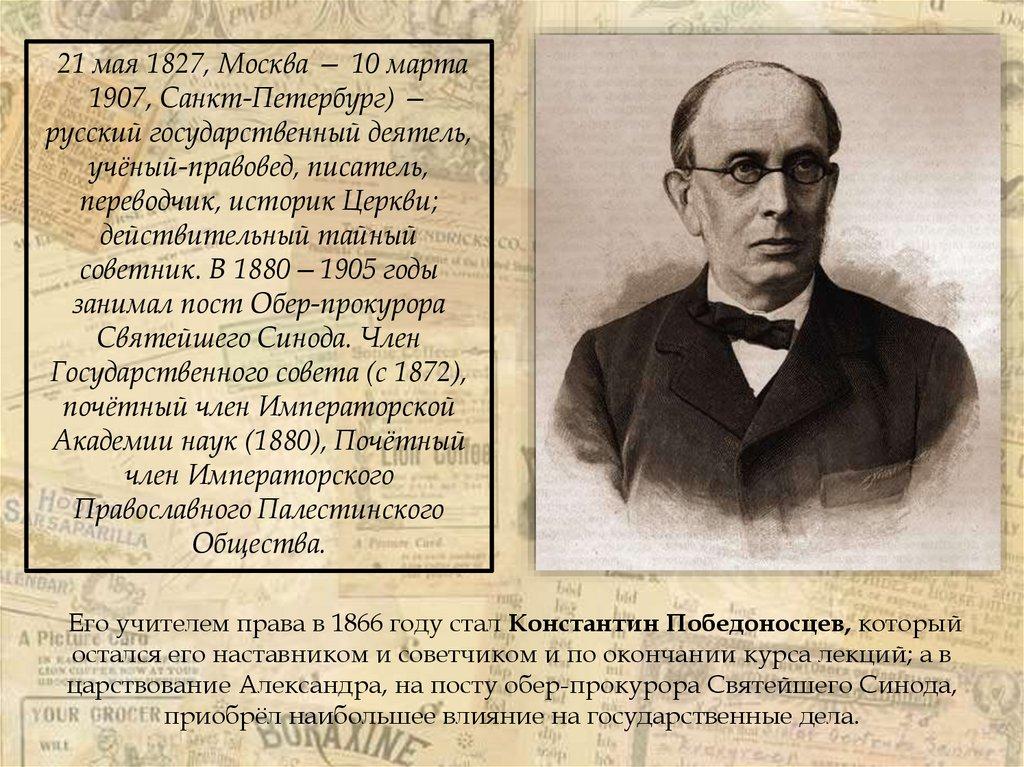 Занимал пост обер прокурора святейшего синода