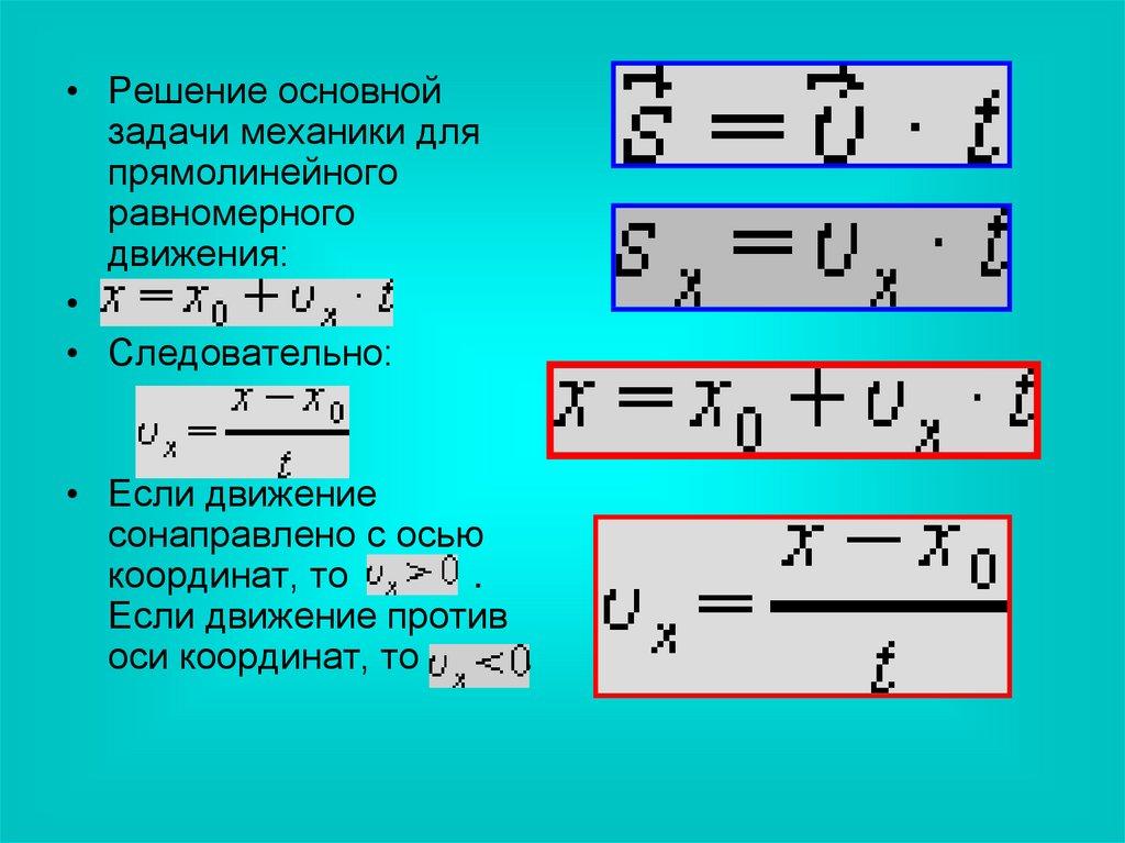 Решение основной задачи механики при равноускоренном движении задачи и решение по прямоугольнике 8 класс
