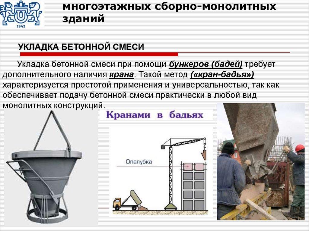 Укладка бетонной смеси бадьей бетон шлифовка инструмент
