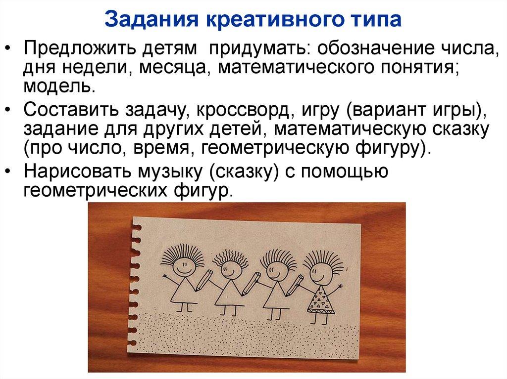 Эвристическая технология в математическом развитиии дошкольников ... 4a0d23376a9