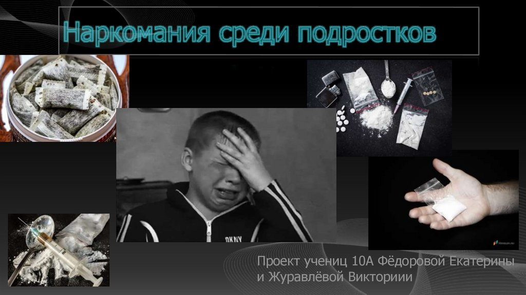 Проект наркомания среди подростков наркомания болезнь общества