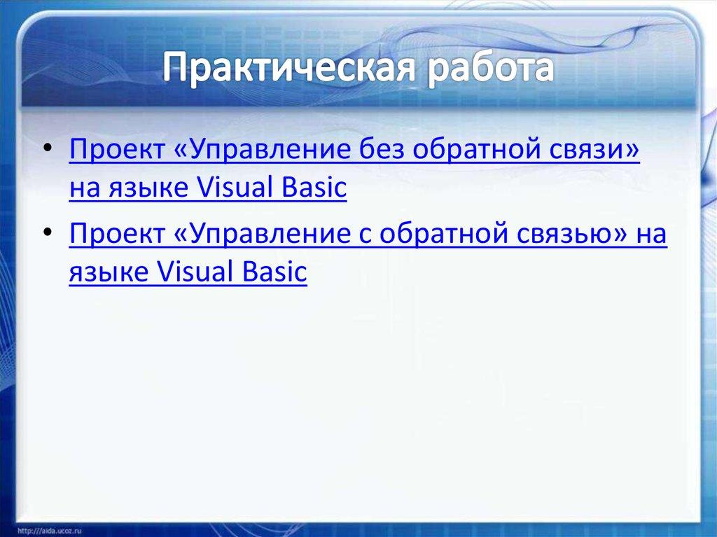 Практическая работа проект модели управления веб камеры работа для девушек