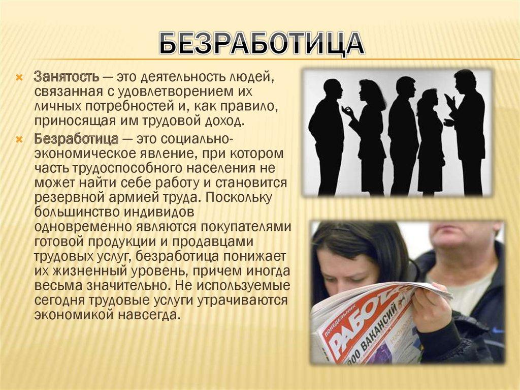 занятость и безработица картинки для презентации если ранее они