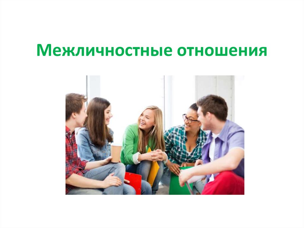 межличностные взаимоотношения картинки личной жизни