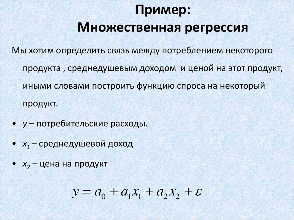 Работа по эконометрике линейная девушка модель регрессии работа в новошахтинске девушкам