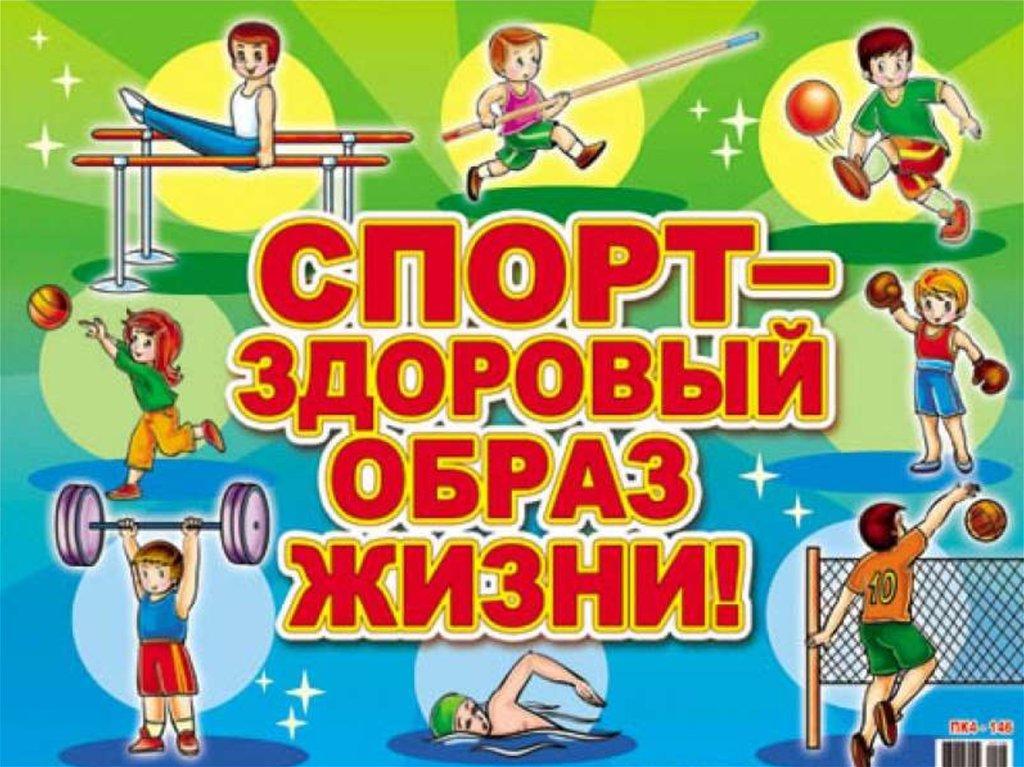Спорт - это жизнь - презентация онлайн