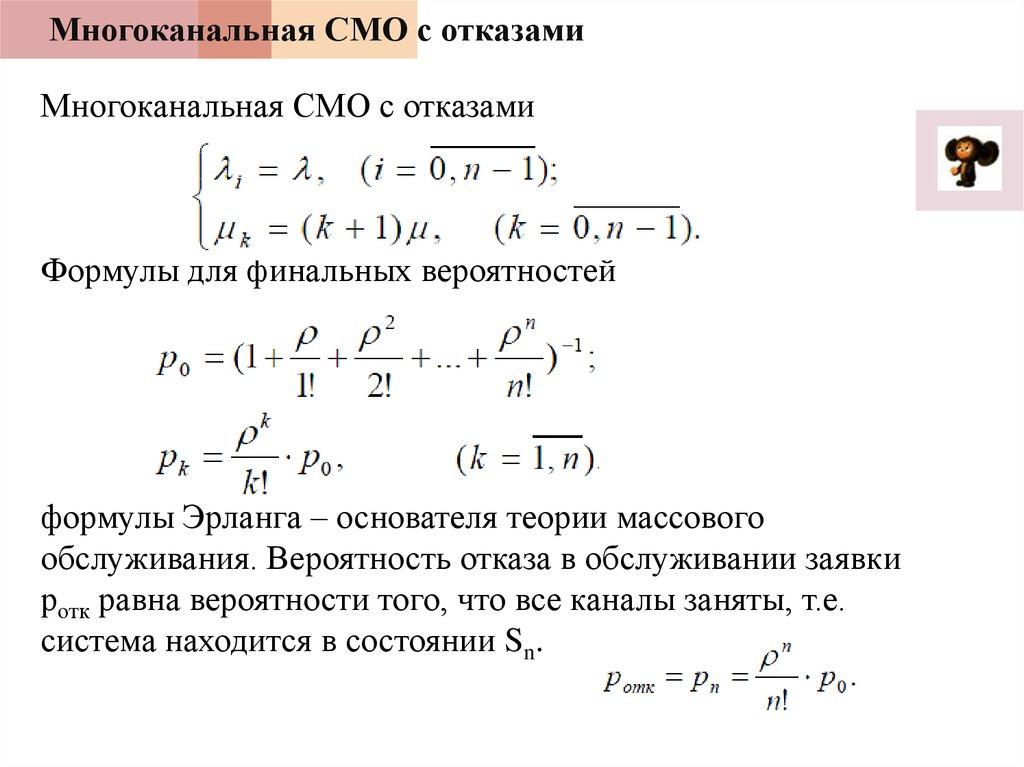 Задачи теории массового обслуживания решение экспериментальные задачи с решением электричество
