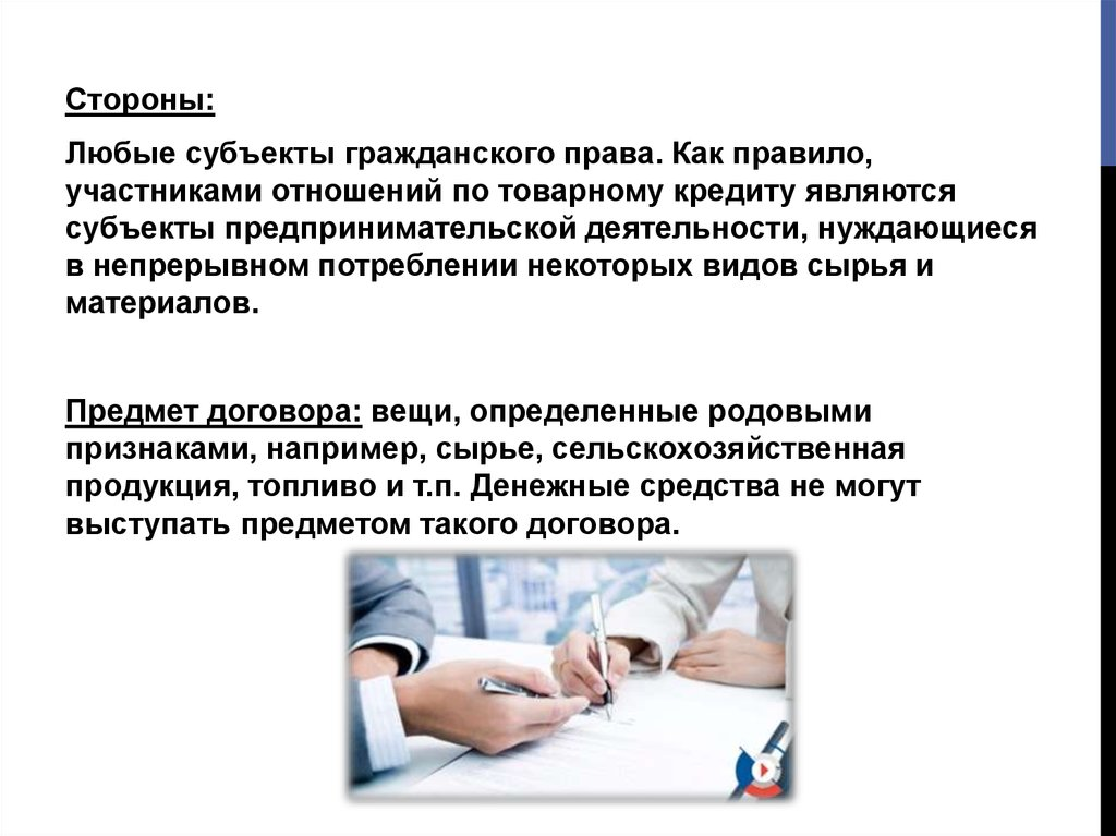 предмет договора товарного кредита