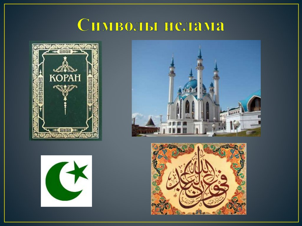 Символика ислама в картинках