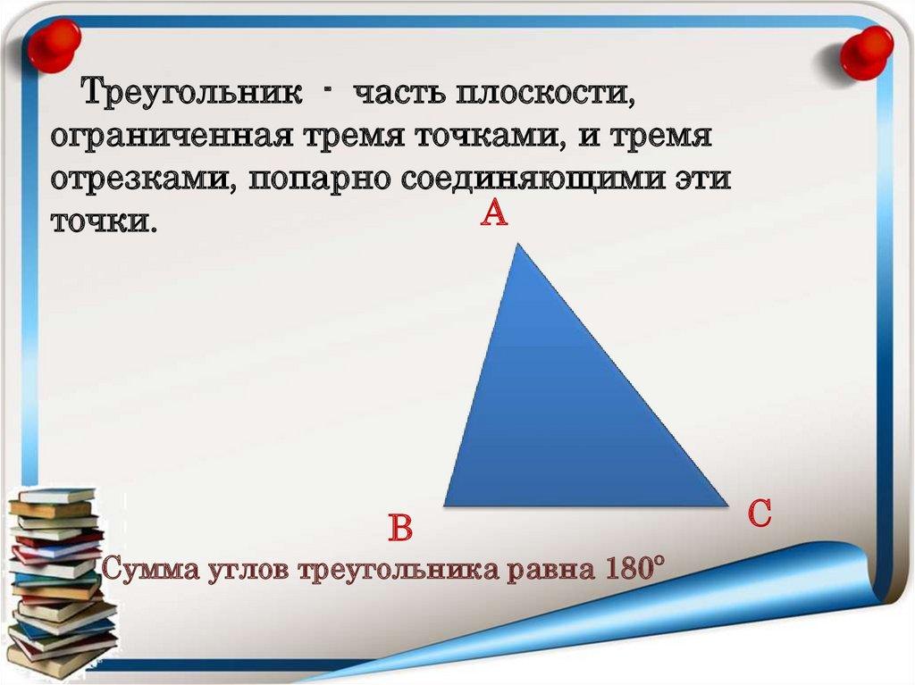 Решение задач о треугольниках существование решение задач с рассеивающей линзой