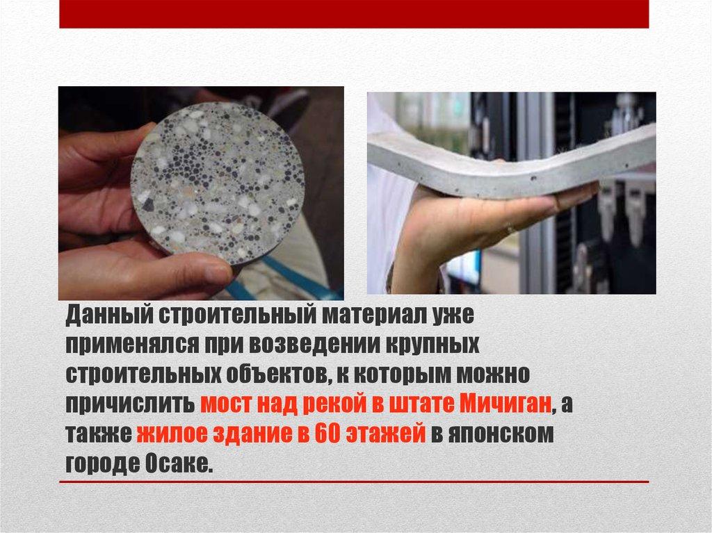 Презентация бетон цена бетона б25 москва