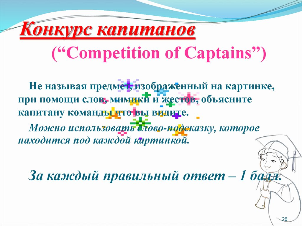 "Конкурс капитанов (""Competition of Captains"")"