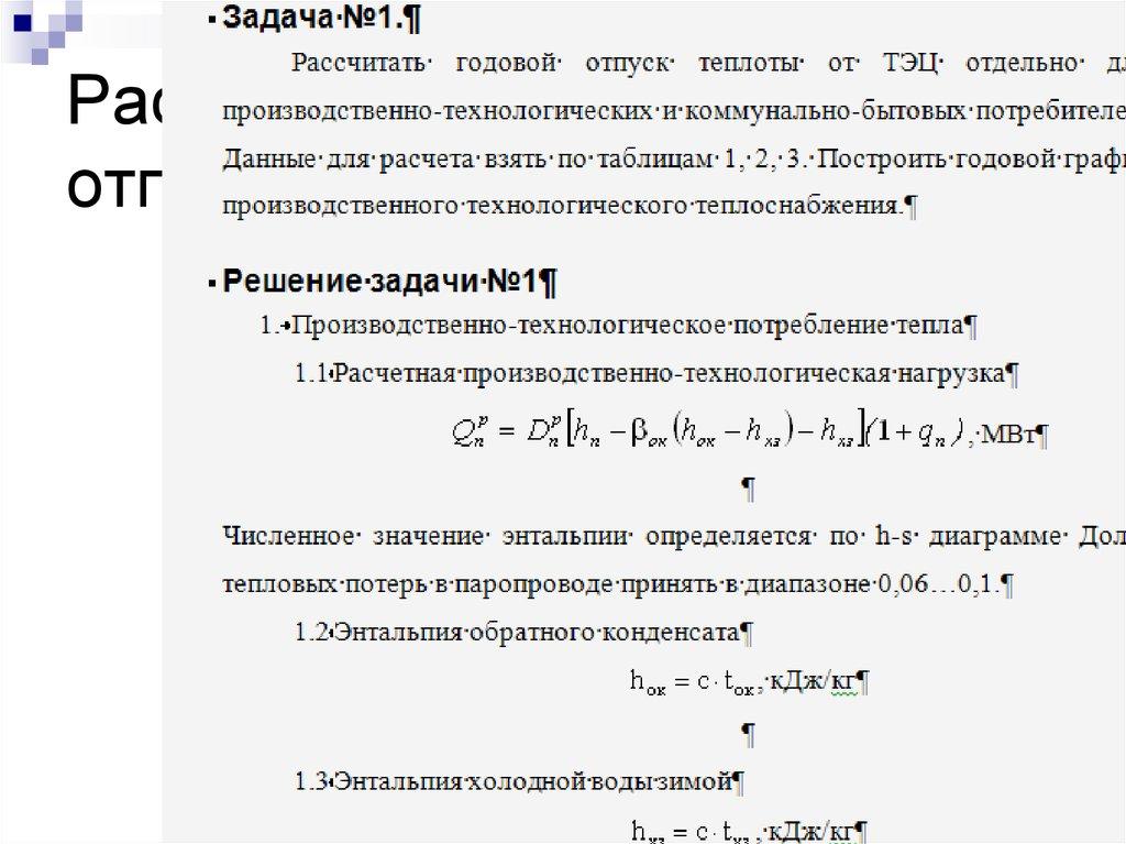 Задачи с решением по расчету отпуска экзамен пушкина в лицее перед державиным