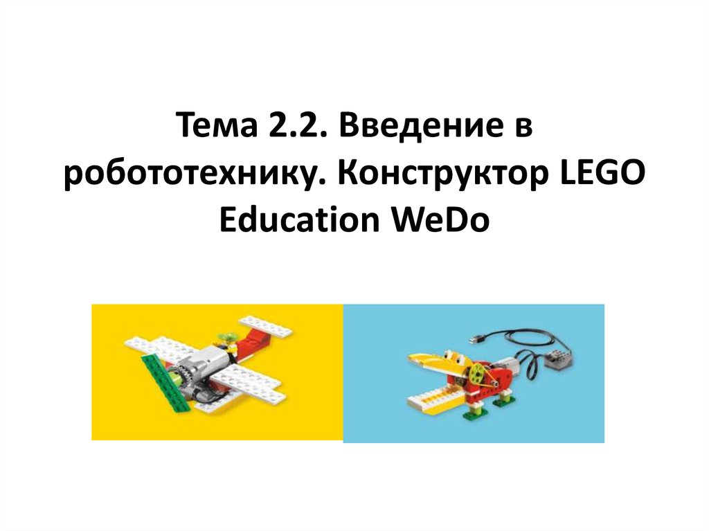 Тема 2.2. Введение в робототехнику. Конструктор LEGO Education WeDo