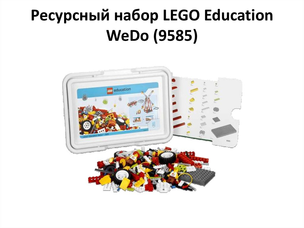 Ресурсный набор LEGO Education WeDo (9585)