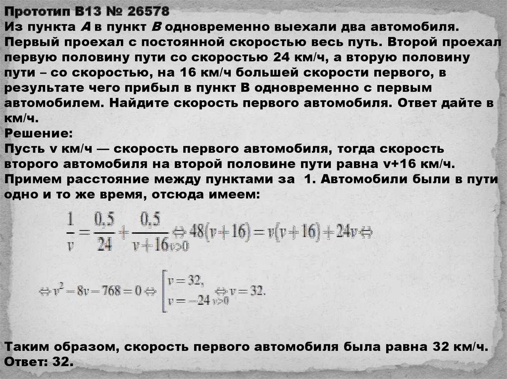 Егэ 2014 математика задача решение ответ решения задач по экономике скачать бесплатно