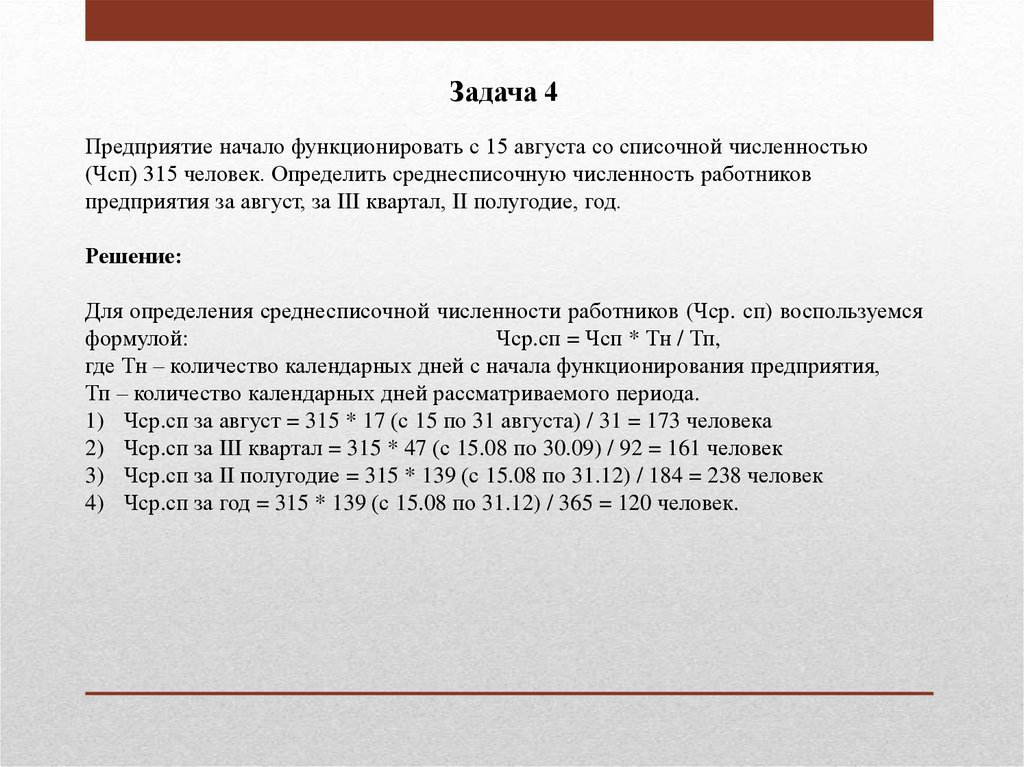 Решение задач оплате труда математика 5 класс решение задач казахстан