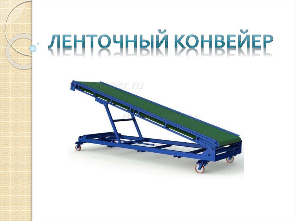 Ленточный конвейер виды лент принцип работы элеватора как устроен и работает элеватор