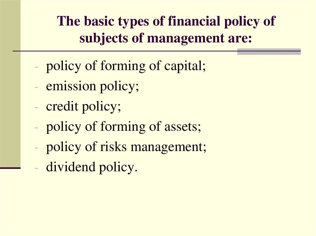 The basic types of financial policy of subjects of management are: