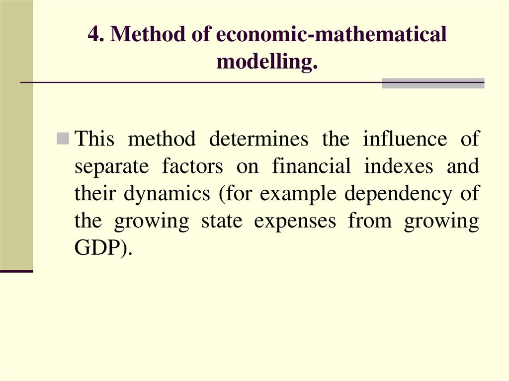 4. Method of economic-mathematical modelling.