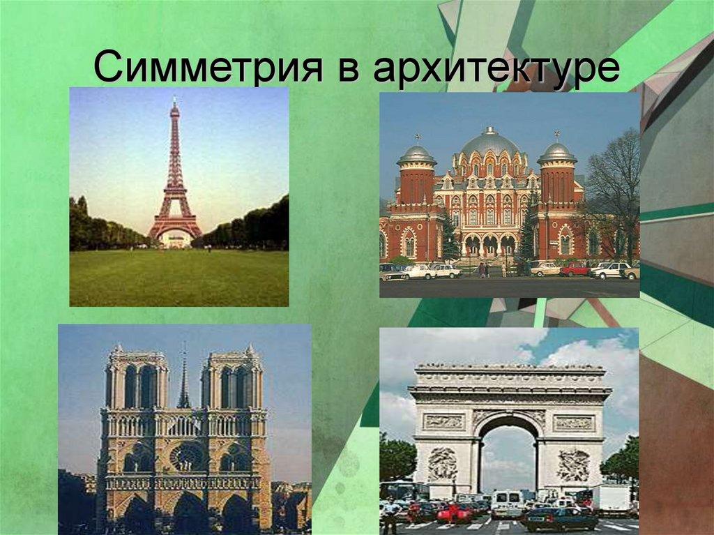 симметрия в архитектуре картинки по геометрии общая