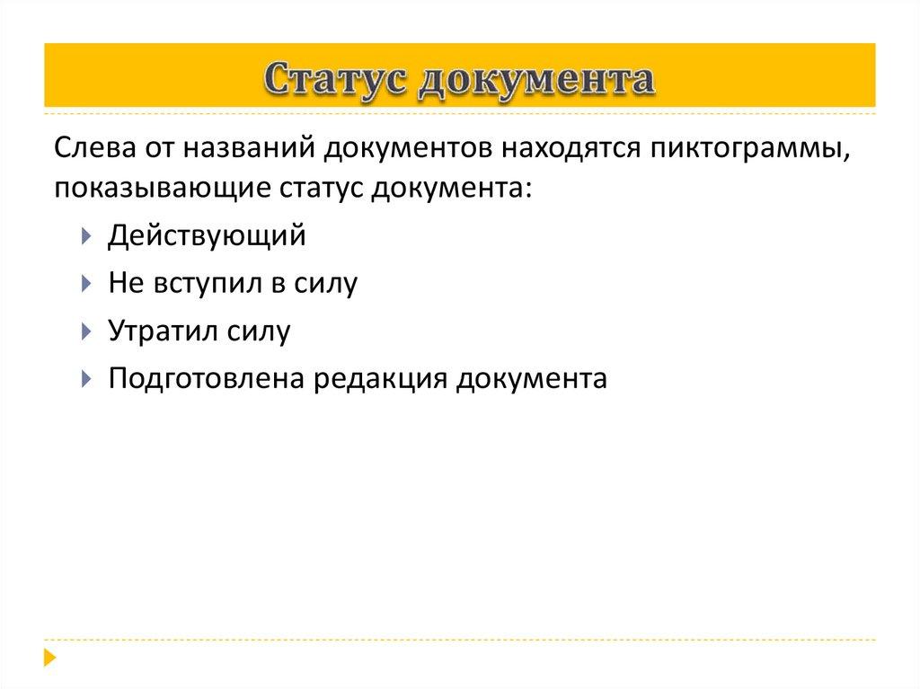 Картинки статусов документов