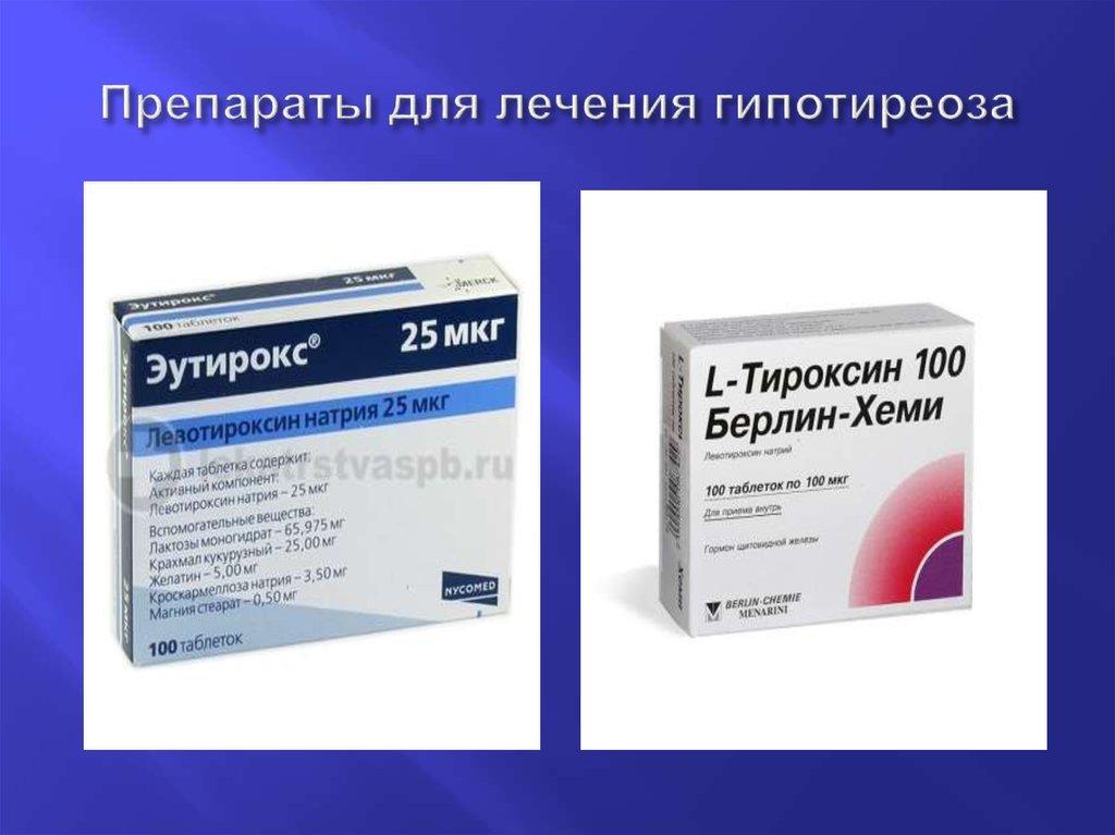 Препарат от щитовидки для похудения