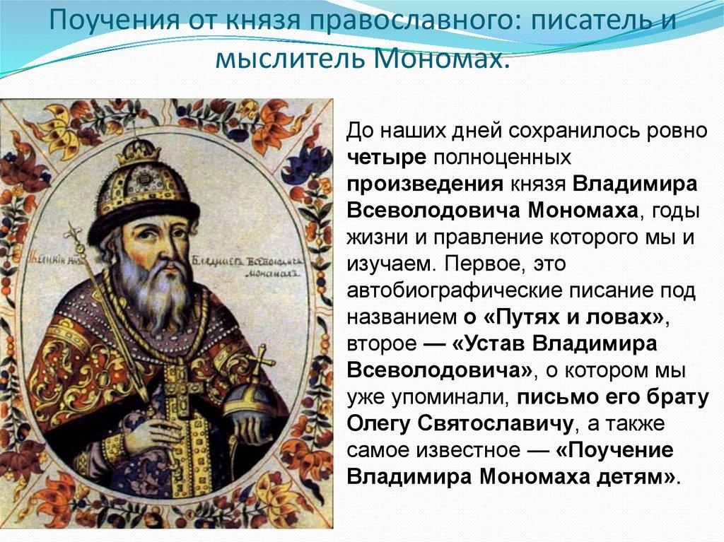 большинства поздравление князю владимиру мономаху этой