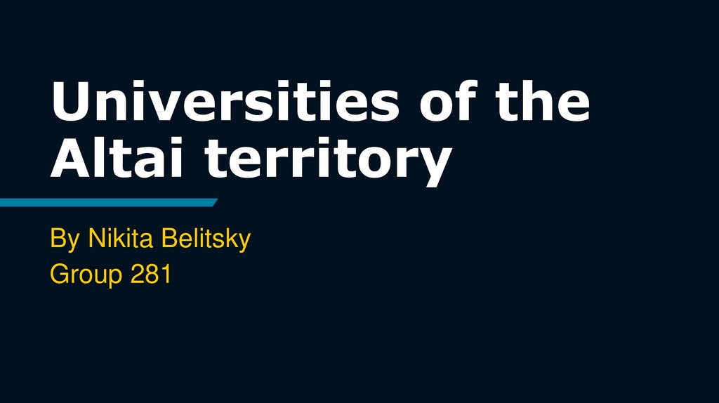 Universities of the Altai territory