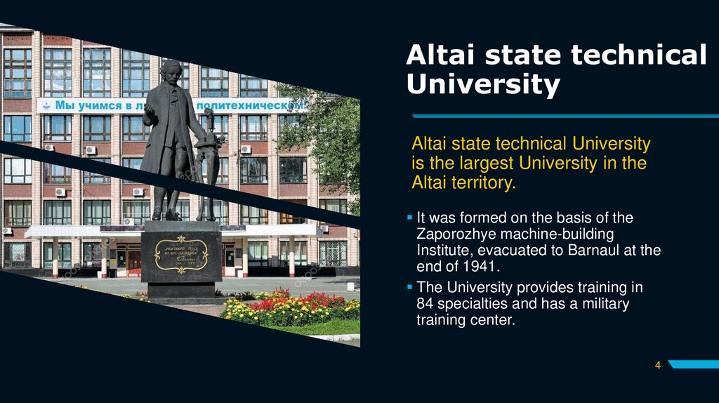 Altai state technical University