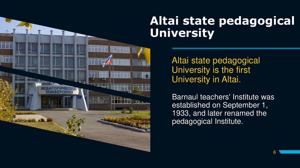 Altai state pedagogical University