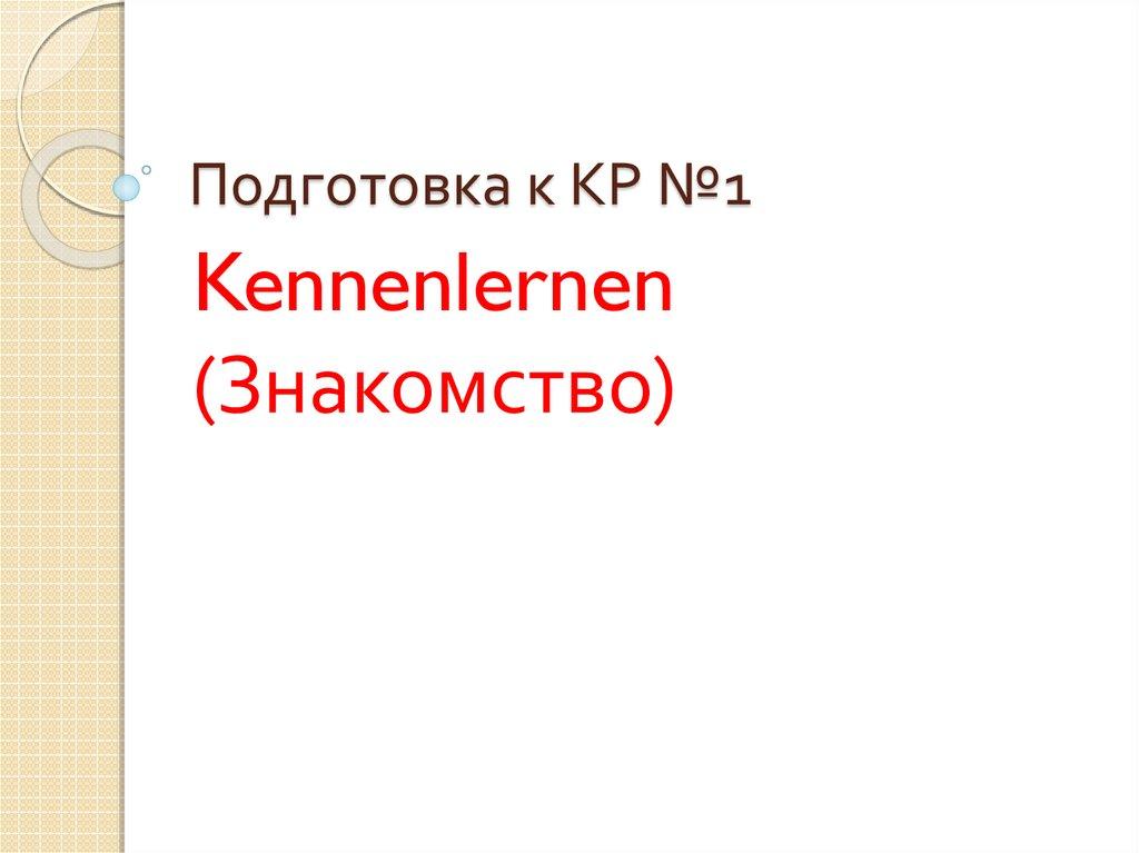 Nchen kennenlernen PowerPoint (PPT) Presentations, Nchen kennenlernen PPTs - SlideServe