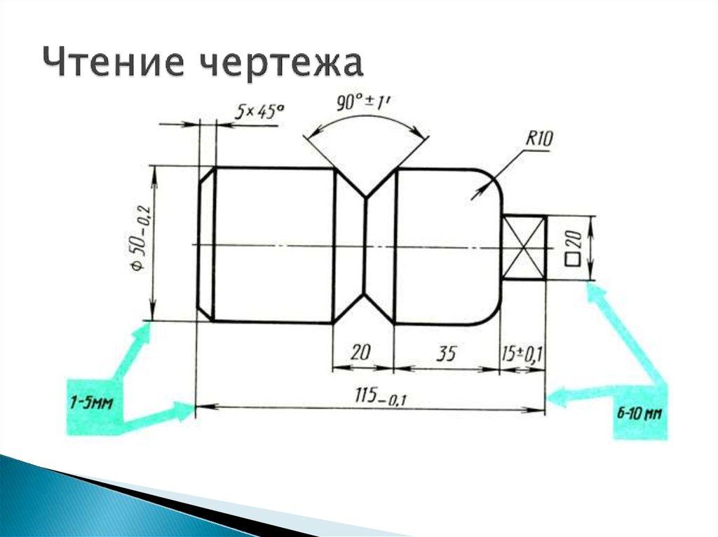 Чтение чертежа решебник