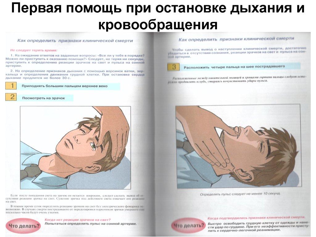 Остановка дыхания во сне что делать первая помощь
