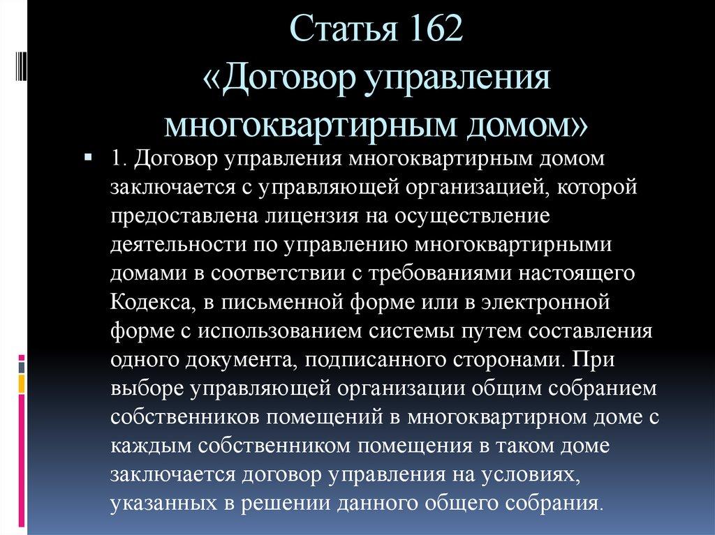 жилищный кодекс статья 162