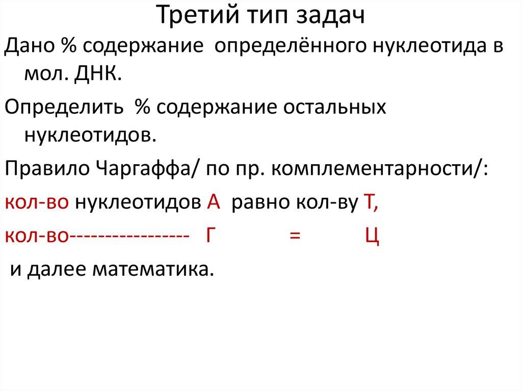 Решение задач с репликации и транскрипции пример решения задач по динамики