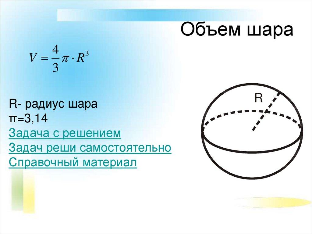 Объем шара задачи с решениями решение задач на вычисление геометрических величин