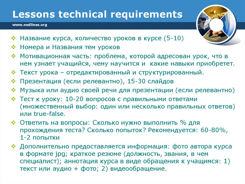 Lessons technical requirements